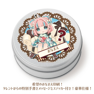 【受注生産】夢川かなう-お名前入りチョコレート缶
