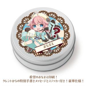 【受注生産】水瓶ミア-お名前入りチョコレート缶
