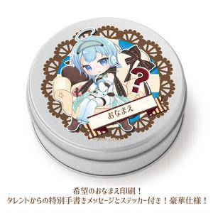 【受注生産】琴みゆり-お名前入りチョコレート缶
