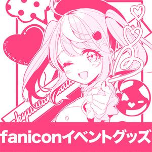 【faniconイベント】射貫まといグッズ