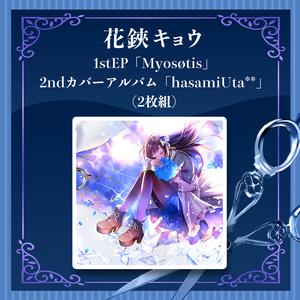 花鋏キョウ 1stEP「Myosøtis」& 2ndカバーアルバム「hasamiUta**」