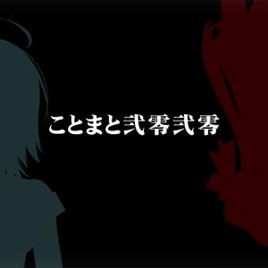 ことまと弐零弐零イベントグッズ