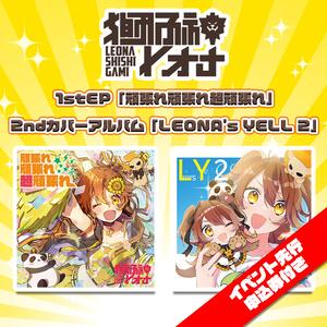 獅子神レオナ 1stオリジナルEP「頑張れ頑張れ超頑張れ」& 2ndカバーアルバム「LEONA's YELL 2」