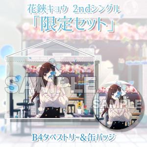 花鋏キョウ 2ndシングル「Daisy」