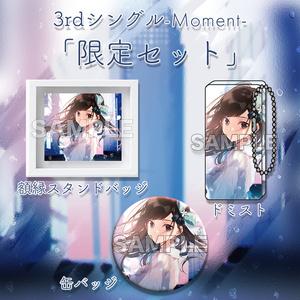 花鋏キョウ 3rdシングル「Moment」
