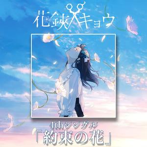 花鋏キョウ 4thシングル「約束の花」