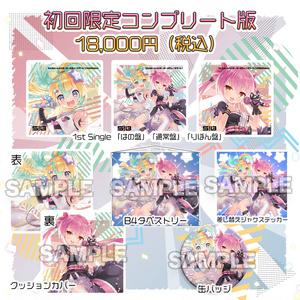 すたーべあ! 1st Single「フルスロットル☆すーぱーのゔぁ/スタ→ト!」