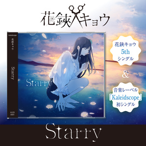 花鋏キョウ 5thシングル「Starry」【Kaleidscope】
