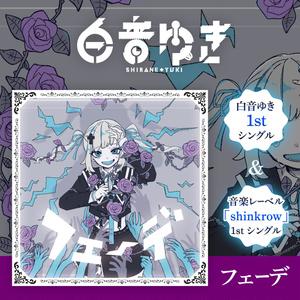 【BOOTH限定版/DL販売】白音ゆき 1stシングル「フェーデ」【sinkirow】