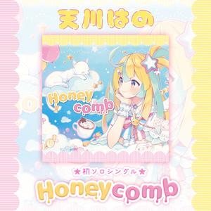【天川はの】1stソロシングル「 Honeycomb 」【Kaleidscope】