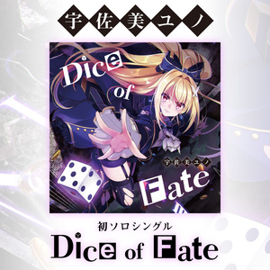 【BOOTH限定版/DL販売】宇佐美ユノ1stシングル「Dice of Fate」【ReAliz】
