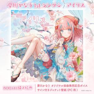 【BOOTH限定版/DL販売】夢川かなう1stシングル 「アイリス」【Kaleidscope】