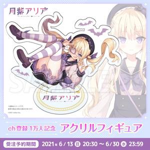 【受注生産】月紫アリア 登録1万人記念アクリルフィギュア