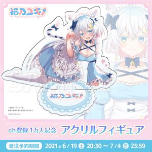 【受注生産】猫乃ユキノ 登録1万人記念アクリルフィギュア