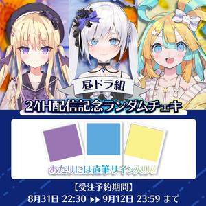 【受注生産】昼ドラ組24H配信記念ランダムチェキ