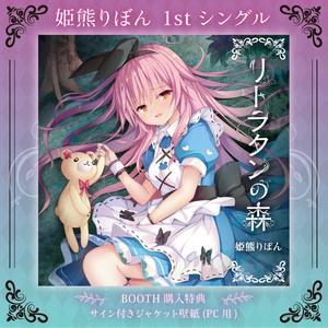 【BOOTH限定版/DL販売】姫熊りぼん 1stシングル「リトラタンの森」【sinkirow】