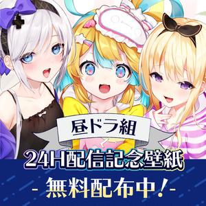 【ダウンロード無料!】昼ドラ組24H配信記念壁紙