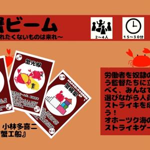 【文学ゲーム全集】蟹ビーム~殺されたくないものは来れ~