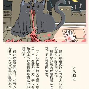 しんりゃくどうぶつ vol.1『れいめい』
