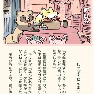 しんりゃくどうぶつ vol.2 『あんねい』