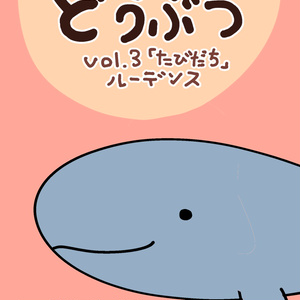 しんりゃくどうぶつ vol.3『たびだち』