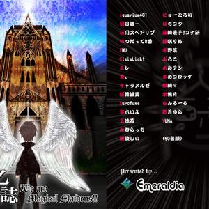 ゴシックは魔法乙女合同誌 ~We are Magical Maidens!!