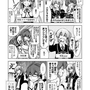 実録!?バーチャルキャスト!!Vol.2