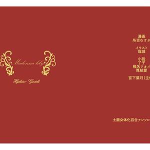 【土銀W女体化百合アンソロジー】Madonnna lily