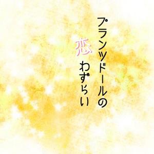 プランツドールの恋わずらい【土銀】