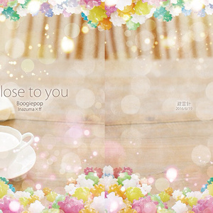 Close to you 【イナフ】