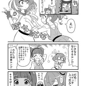 キラやばっ☆しようや!!2