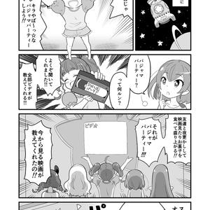 キラやばっ☆しようや!!3