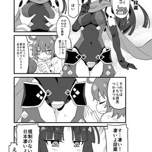 守って!!鉄壁マシュちゃん3