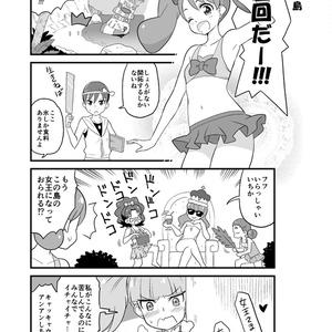レッツ・ラ・ホイップ3