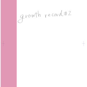 growth record3巻セット