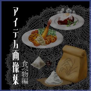 アイテム画像集_食べ物編1