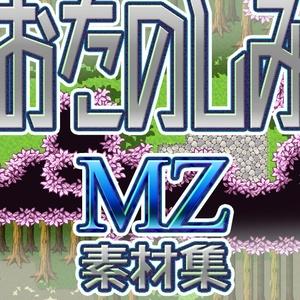 お楽しみ素材集MZ