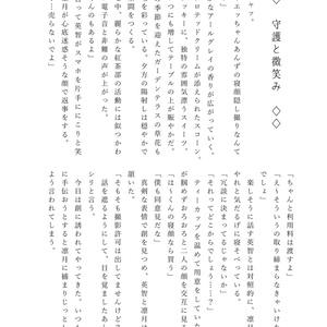 【英あん】多面体のユートピア(匿名配送)