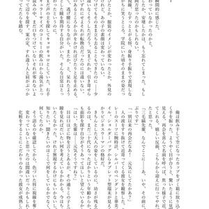 【斑あんコピー本】出会わなければなんて(スマートレター)