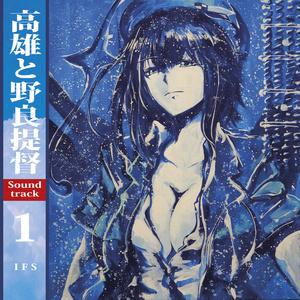 高雄と野良提督 Soundtrack 1