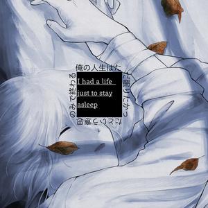 俺の人生はただ眠りたかったという意思のみで終わる【BOOST限定アクキー付き】