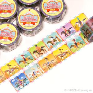 世界のメリーゴーランド マスキングテープ