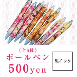 ボールペン《黒インク.ver》