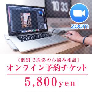 《ZOOM》オンライン予約チケット
