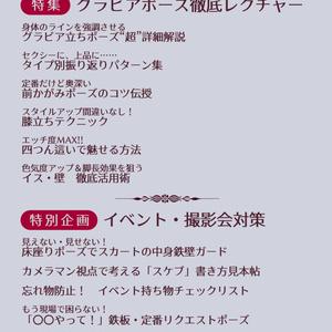 【ポージング本3】POSE! Vol.3 グラビア・イベント特集