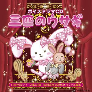 【限定品】相場美晴・初参加ボイスドラマCD『三匹のウサギ』*直筆ミニサイン色紙付き
