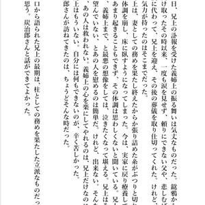 【kmtプラス】煉獄杏寿郎の遺言状