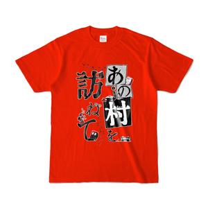【伝奇松】『あの村を訪ねて』Tシャツ(兄弟色/1,2,3,6)