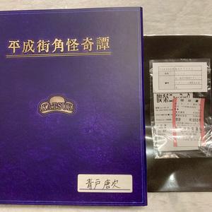 平成街角怪奇譚 - ノベルティ各種