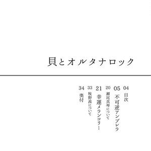 貝とオルタナロック01(同人誌DL版)